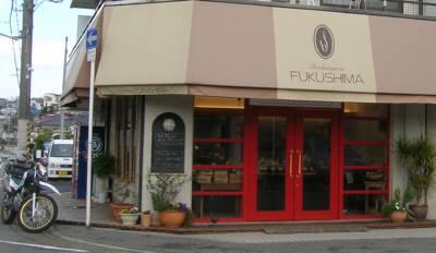 Boulangerie FUKUSHIMA (ブランジェリー・フクシマ)