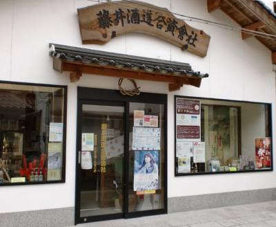 藤井酒造合資会社