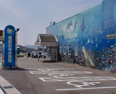 越前松島水族館