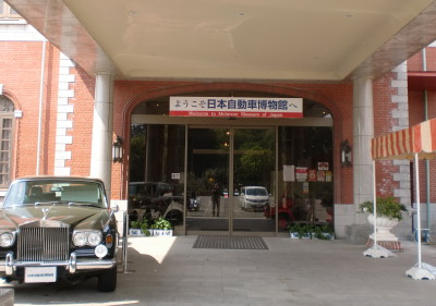日本自動車博物館