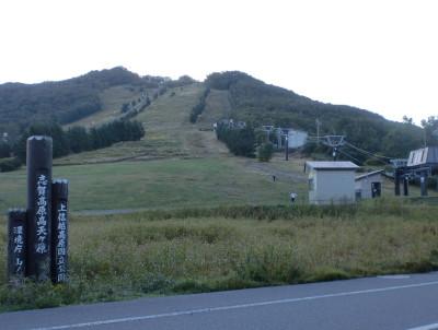 志賀高原 高天ヶ原