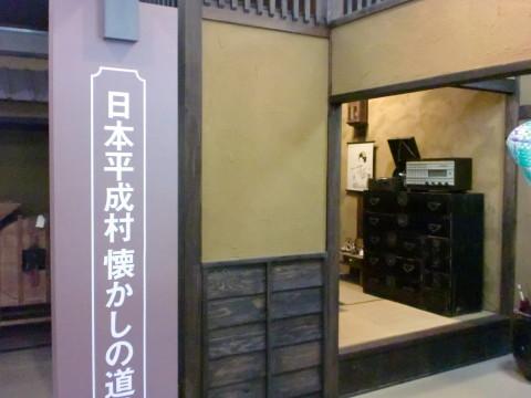 日本平成村なつかしのみち