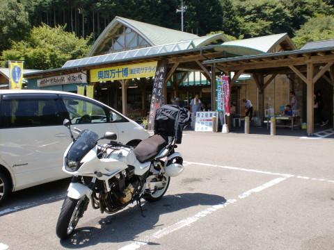 道の駅 布施ケ坂