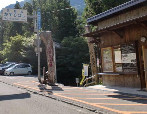 かずら橋入口