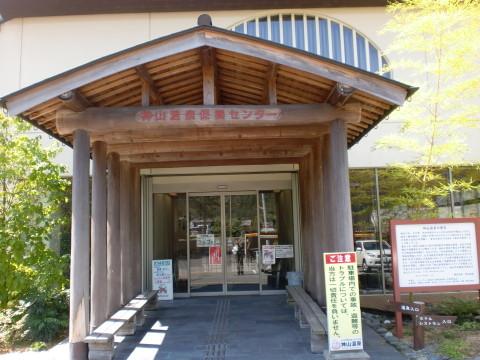 神山温泉保養センター