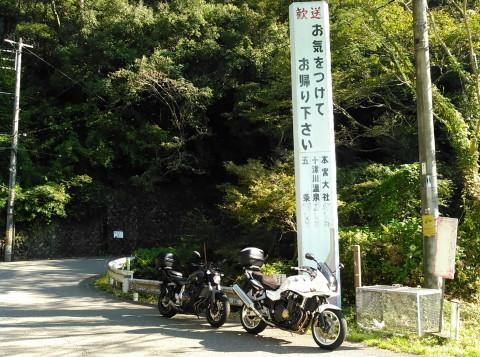湯の峰温泉