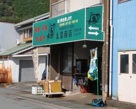 干物屋丸富商店