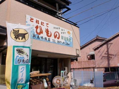 干物屋丸平商店