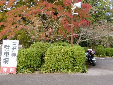 三井寺駐車場