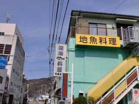 深海魚料理店