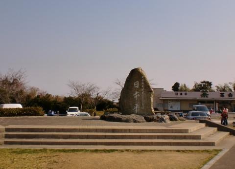 日本平石碑