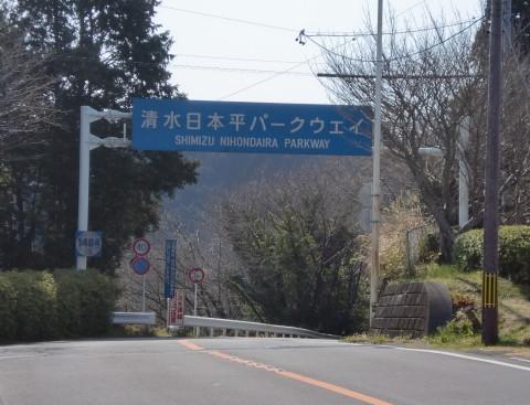 清水日本平パークウェイ