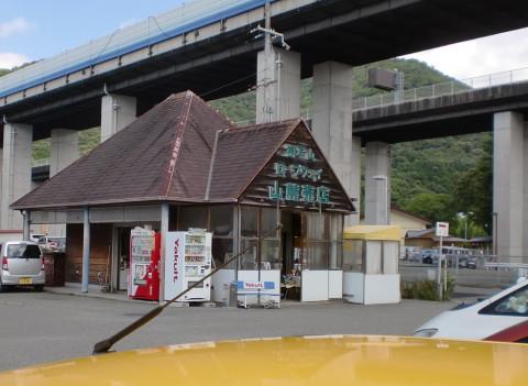 山麓駅駐車場