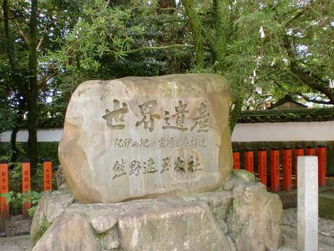 世界遺産熊野速玉大社