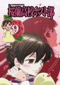 桜蘭高校ホスト部 Vol.9