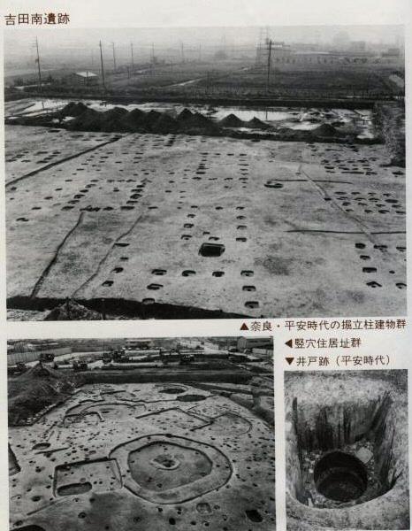 吉田南遺跡調査時写真