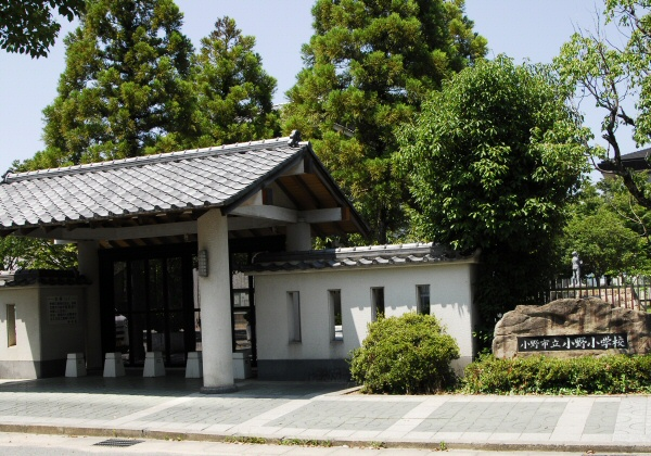小野小学校(陣屋入口)