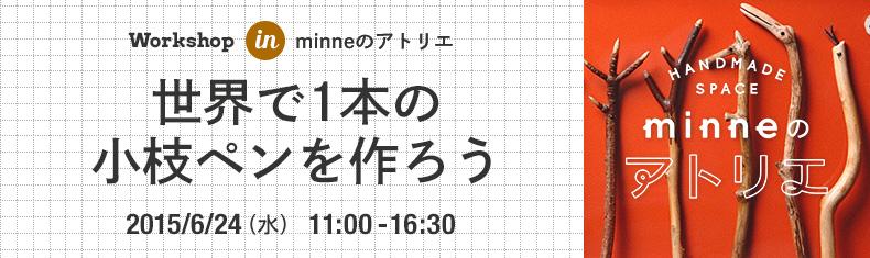 minneのアトリエ ワークショップ:世界で1本の小枝ペンを作ろう 作家:tsuneooku