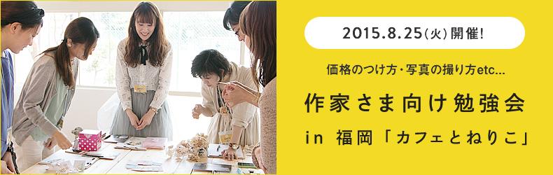 作家さま向け勉強会 in 福岡 開催決定!
