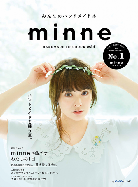minne_vol3_hyousi04.png