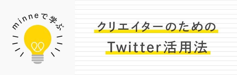 クリエイターのためのTwitter活用法
