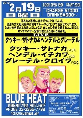 20120219クッキーサトナカ.jpg