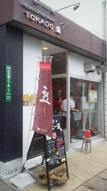 豆香洞コーヒー店