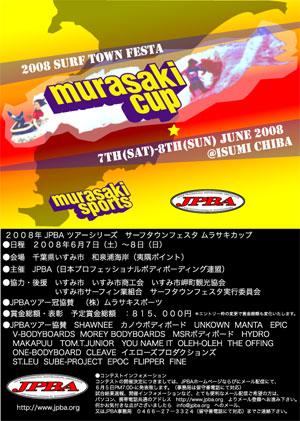 MURASAKI CUP