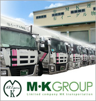 MK運輸ホームページ