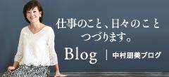 中村朋美ブログ