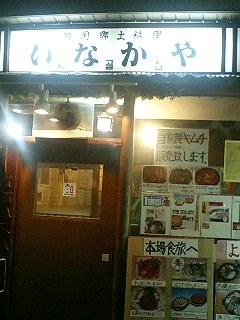 居酒屋(吉村直)