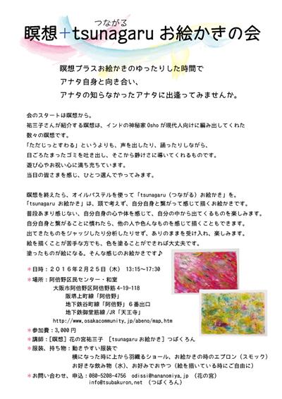 瞑想+tsunagaruお絵かきの会