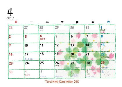2017年4月カレンダー
