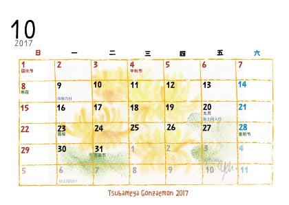 2017年10月カレンダー