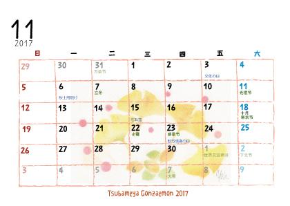 2017年11月カレンダー