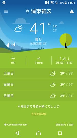 2017年7月21日浦東の気温