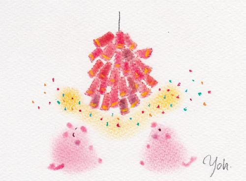 新年快楽!