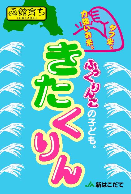 きたくりんロゴ(仮)