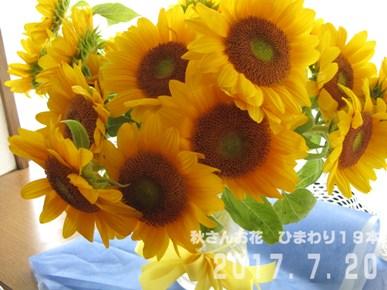 秋さんのお花20170720