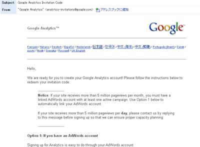 Google Analytics Invitation Codeメール