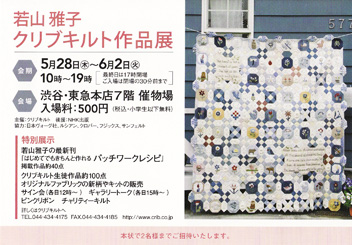 若山雅子クリブキルト作品展