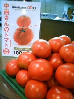 中西さんのトマト 農水大臣賞受賞