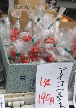 喫茶おととも 野菜市 アイコ(プラム型ミニトマト)