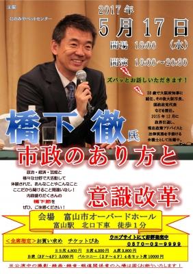 橋下 徹氏 講演会 POP.jpg