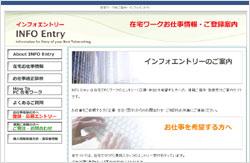 データ入力・在宅ワーク『インフォエントリー』初心者OK!登録受付中!