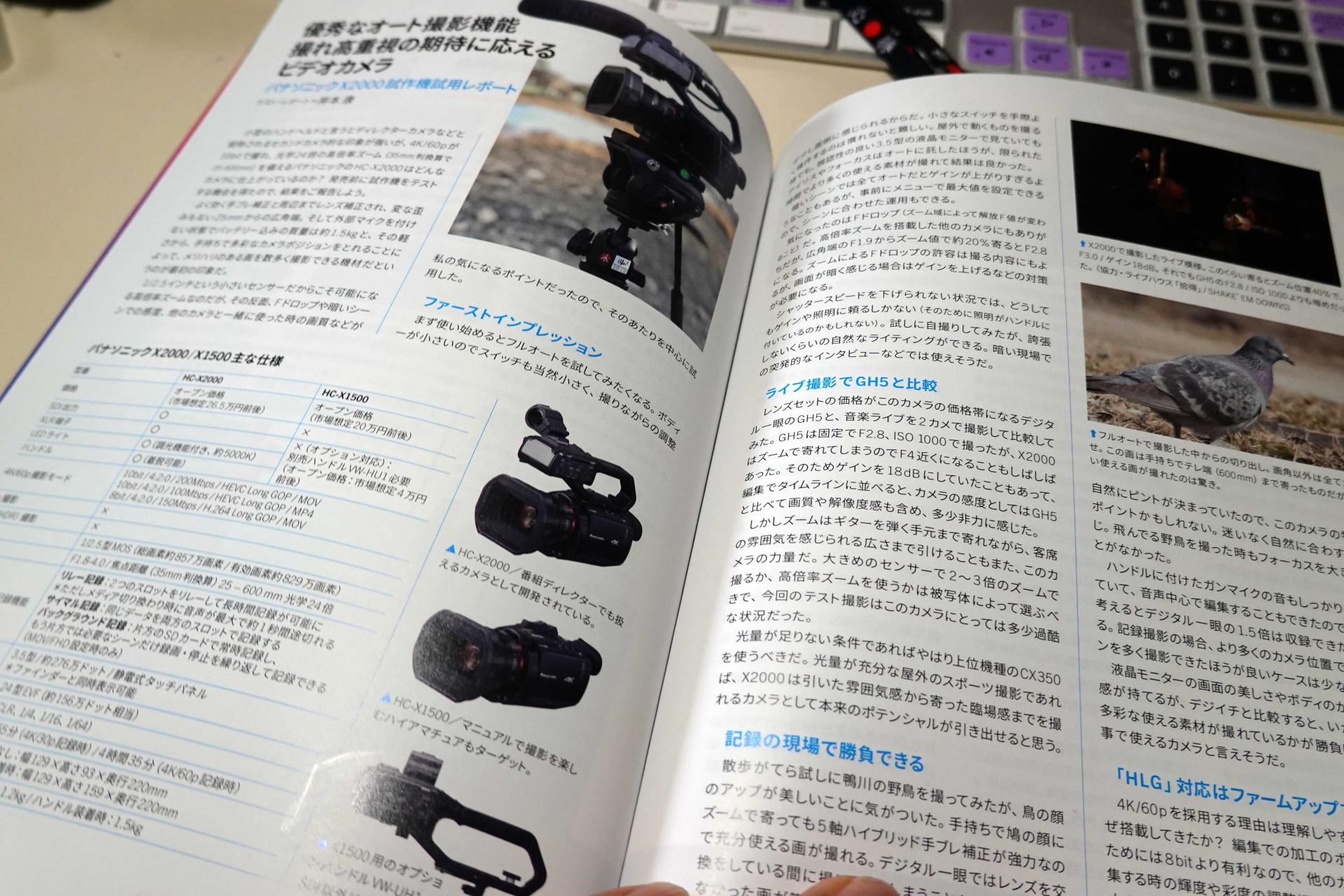 パナソニックX2000/X1500紹介記事