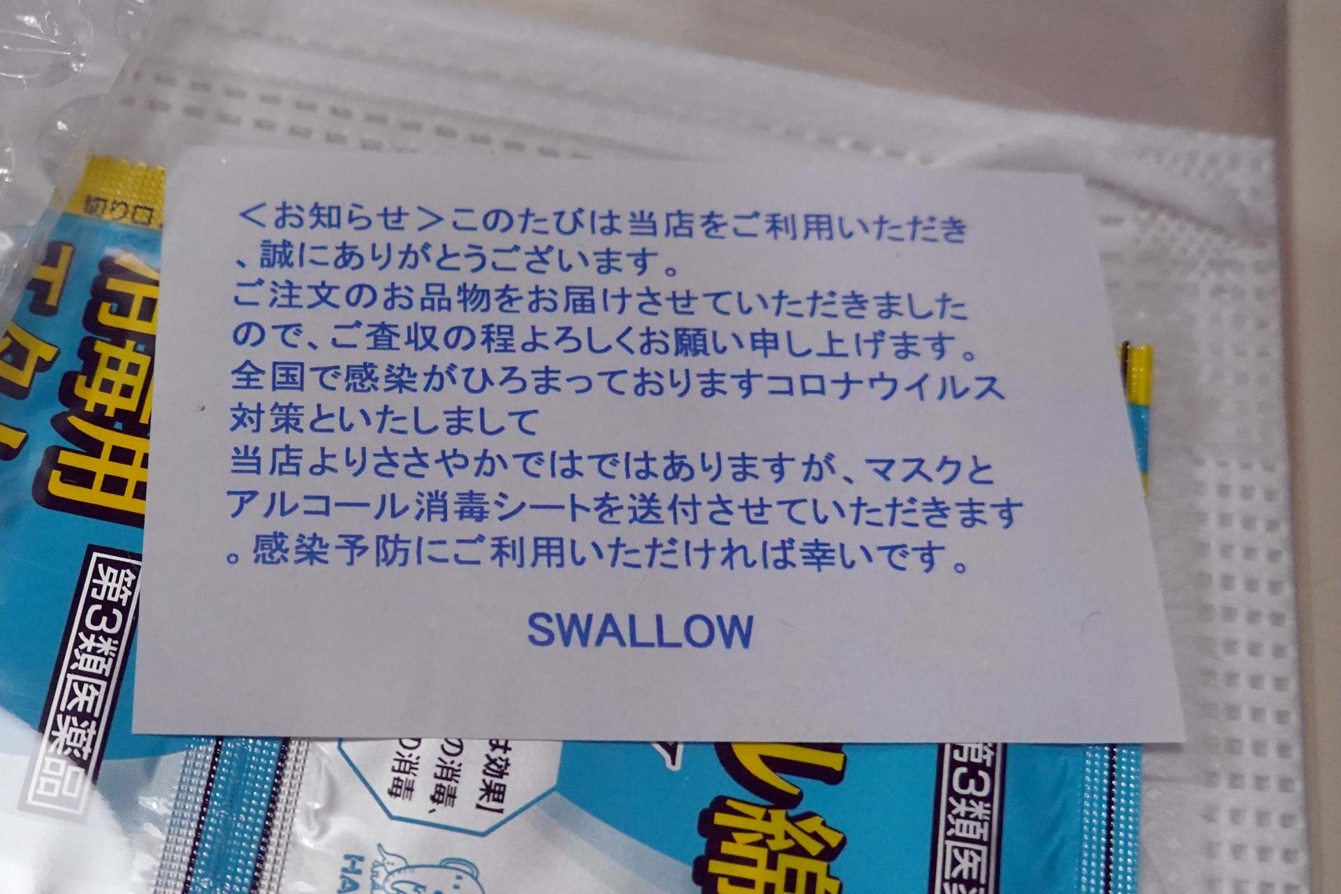 SWALLOWお礼の手紙