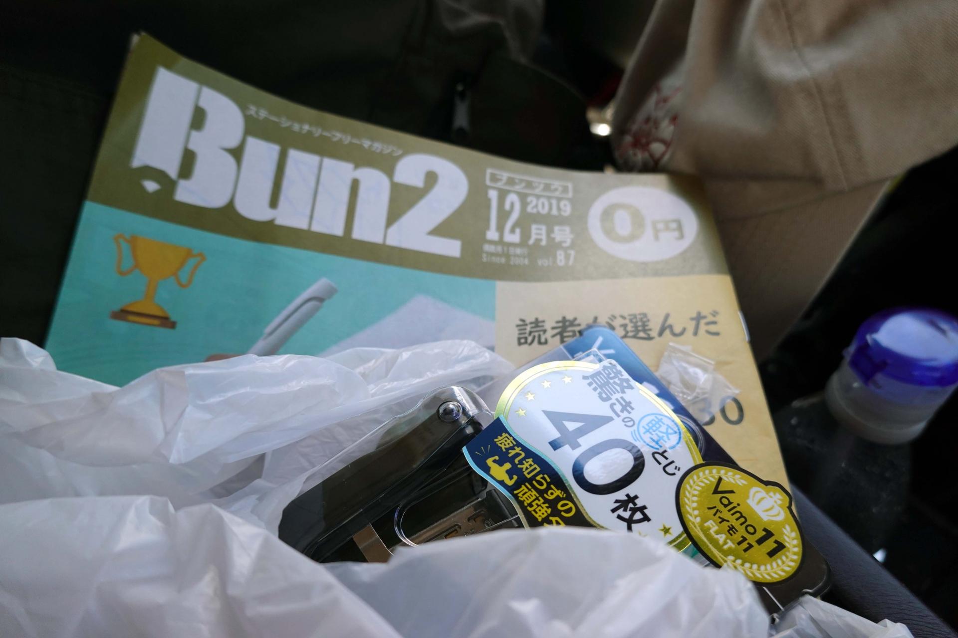 DESAKIで買い物