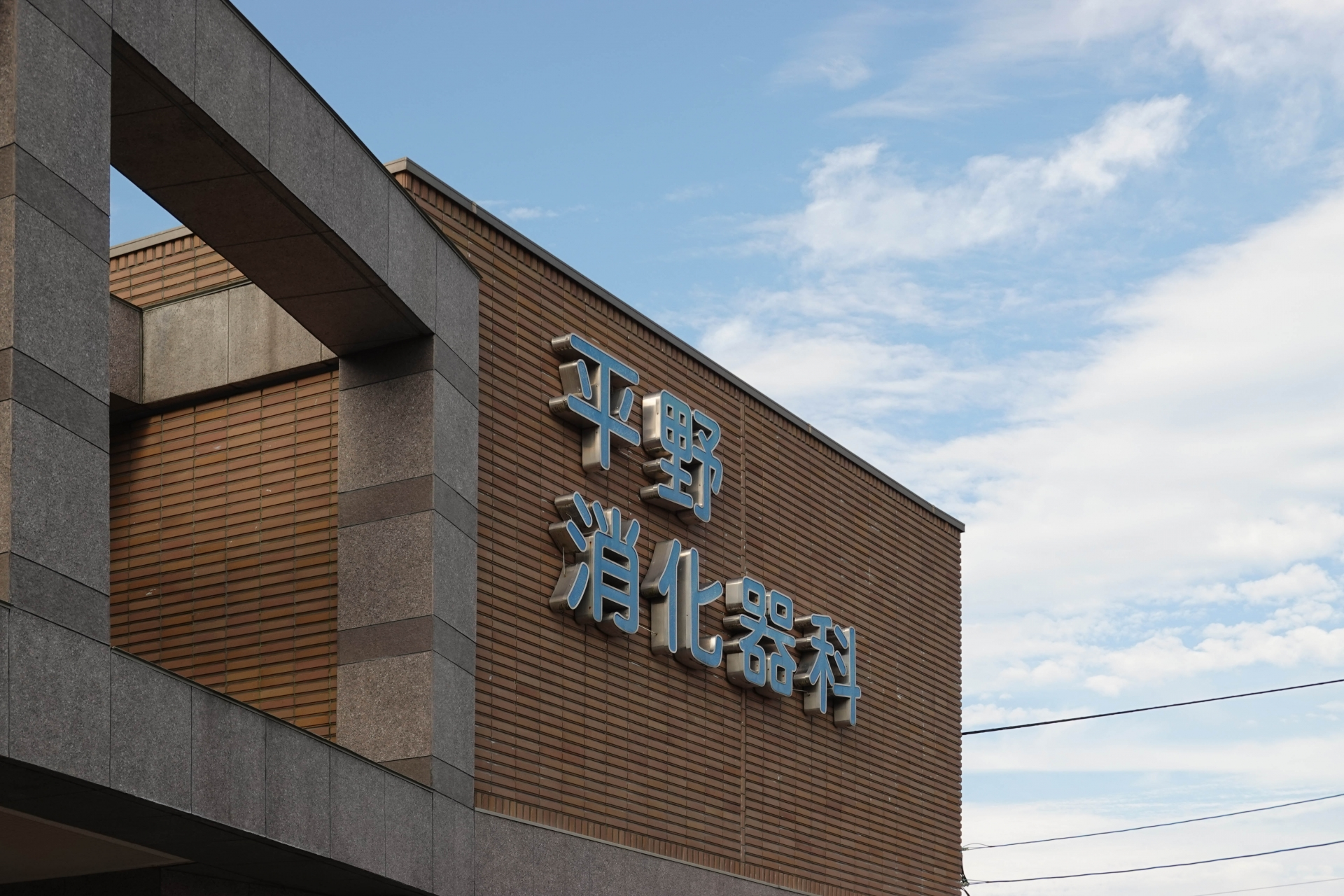 平野医院建物