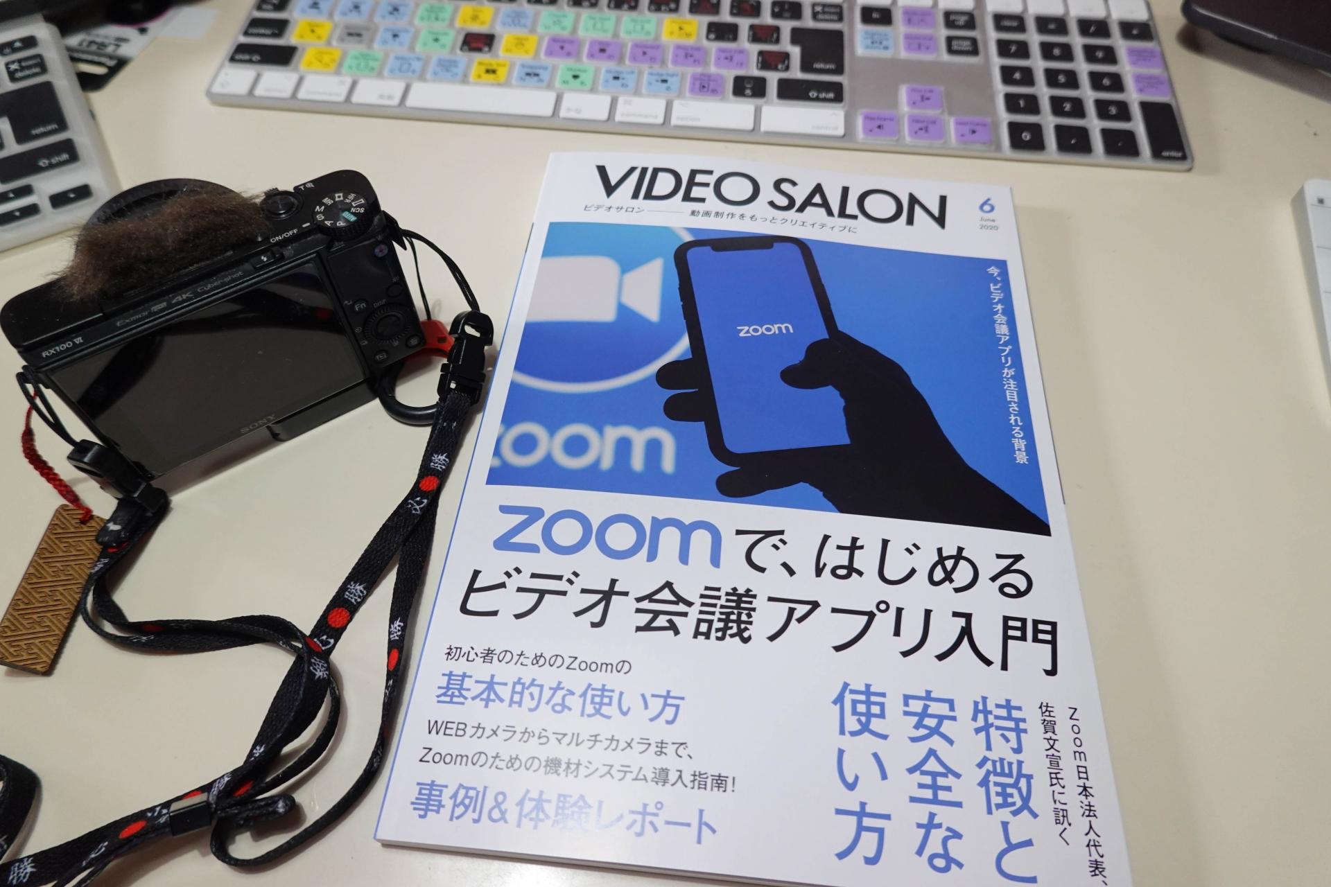 VIDEO SALON